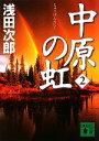 【中古】 中原の虹(2) 講談社文庫/浅田次郎【著】 【中古】afb