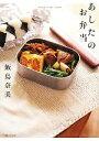 【中古】 あしたのお弁当 mama's cafe books/飯島奈美【著】 【中古】afb