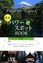 【中古】 風水パワースポットBOOK ご利益&開運 /内川あ也【著】 【中古】afb