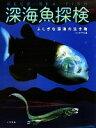 【中古】 深海魚探検 /ビーチテラス【編】 【中古】afb