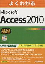 【中古】 よくわかる Microsoft Access2010基礎 /情報・通信・コンピュータ(著者) 【中古】afb