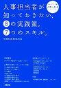 【中古】 人事担当者が知っておきたい、8の実践策。7つのスキル。 /労務行政研究所【編】 【中古】afb
