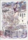 【中古】 乱と灰色の世界(2巻) ビームC/入江亜季(著者) 【中古】afb