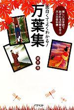 【中古】 面白くてよくわかる!万葉集 美しい日本...の商品画像