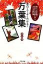 【中古】 面白くてよくわかる!万葉集 美しい日本語で紡がれる和歌を学ぶ大人の教科書 /根本浩【著】 【中古】afb