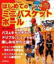 【中古】 はじめてのミニバスケットボール DVD付き /エルトラック【監修】 【中古】afb