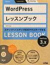 【中古】 Word Pressレッスンブック 3.x対応 /エビスコム【著】 【中古】afb