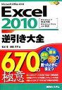 【中古】 Excel2010逆引き大全 670の極意 Windows 7完全対応 Windows Vista/XP対応 /松谷澪,綾部洋平【著】 【中古】afb