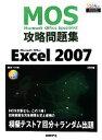 【中古】 Microsoft Office Specialist攻略問題集 Microsoft Office Excel 2007 /間久保恭子【著】 【中古】afb