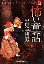 【中古】 怖い童話 ハルキ文庫ホラー文庫/中見利男【著】 【中古】afb
