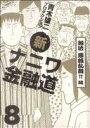 【中古】 新ナニワ金融道(8) 無法 悪銭乱舞!!編 スパC/青木雄二プロダクション(著者) 【中古】afb