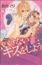 【中古】 いけないキスをしよう(2) KCDX/倉持マリ(著者) 【中古】afb