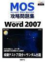 資格, 考試 - 【中古】 Microsoft Office Specialist攻略問題集 Microsoft Office Word 2007 /佐藤薫,光信知子【著】 【中古】afb
