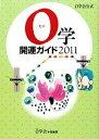 【中古】 0学会公式 0学開運ガイド(2011) /0学会本部【編】 【中古】afb