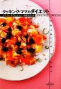 【中古】 クッキング・ママのダイエット 集英社文庫/ダイアンデヴィッドソン【著】,加藤洋子【訳】 【中古】afb
