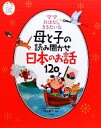 【中古】 ママおはなしききたいな 母と子の読み聞かせ日本のお話120 ナツメ社こどもブックス/内田伸子【監修】 【中古】afb