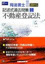 【中古】 司法書士記述式過去問集(1) 不動産登記法 /Wセミナー【編】 【中古】afb