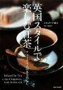 【中古】 英国スタイルで楽しむ紅茶 ティータイムのある暮らし /スチュワード麻子【著】 【中古】afb