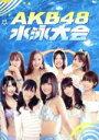 【中古】 週刊AKB DVDスペシャル版 AKB48 水泳大会スペシャルBOX /AKB48 【中古