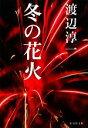 【中古】 冬の花火 集英社文庫/渡辺淳一【著】 【中古】afb