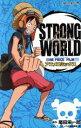 【中古】 ONE PIECE FILM STRONG WORLD(上) ジャンプC/尾田栄一郎(著者) 【中古】afb