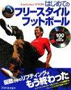 【中古】 はじめてのフリースタイルフットボール /旅行 レジャー スポーツ(その他) 【中古】afb