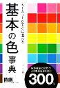 【中古】 キーカラーがすぐに選べる基本の色事典 /ファー・インク【編】 【中古】afb
