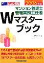 【中古】 マンション管理士・管理業務主任者 Wマスターブック(2006年版) /Wセミナー【編】 【中古】afb