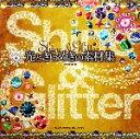【中古】 光ときらめきの素材集 Shine & Glitter /MdN編集部(著者) 【中古】afb