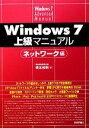 【中古】 Windows7上級マニュアル ネットワーク編 /橋本和則【著】 【中古】afb