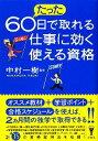 【中古】 たった60日で取れる仕事に効く使える資格 洋泉社BIZ/中村一樹【監修】 【中
