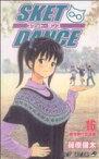 【中古】 SKET DANCE(16) ジャンプC/篠原健太(著者) 【中古】afb