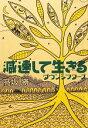 【中古】 減速して生きる ダウンシフターズ /高坂勝【著】 【中古】afb