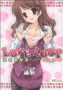 【中古】 LOVE LOOP ヤングC/かたせなの(著者) 【中古】afb