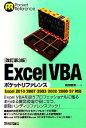 【中古】 Excel VBAポケットリファレンス Excel 2010/2007/2003/2002/2000/97対応 /前田智美【著】 【中古】afb