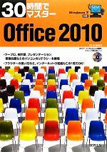 【中古】 30時間でマスターOffice2010 Windows7対応 /実教出版編修部【編】 【中古】afb