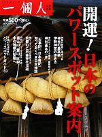 【中古】 開運!日本のパワースポット案内 /一個人編集部【編】 【中古】afb