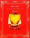 【中古】 童話の国のフェイクスイーツ /氣仙えりか【著】 【中古】afb