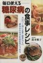 【中古】 毎日使える糖尿病の食事レシピ /鈴木順子(著者) 【中古】afb