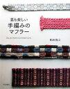 【中古】 裏も楽しい手編みのマフラー /嶋田俊之【著】 【中古】afb