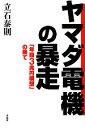 【中古】 ヤマダ電機の暴走 「年商3兆円構想」の果て /立石...
