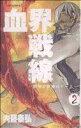 【中古】 血界戦線(2) −世界と世界のゲーム− ジャンプC...