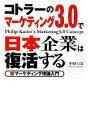 【中古】 コトラーのマーケティング3.0で日本企業は復活する 新マーケティング理論入門 /中畑信哉【著】 【中古】afb