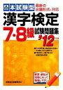 【中古】 本試験型 漢字検定7 8級試験問題集('12年版) /成美堂出版編集部【編】 【中古】afb