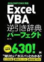 【中古】 Excel VBA逆引き辞典パーフェクト 2010/2007/2003対応 /田中亨【著】 【中古】afb