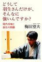 【中古】 どうして羽生さんだけが、そんなに強いんですか? 現代将棋と進化の物語 /梅田望夫【著】 【