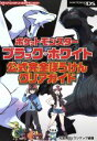 【中古】 DS)ポケットモンスター ブラック&ホワ /元宮秀介(著者) 【中古】afb