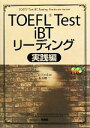 【中古】 TOEFL Test iBTリーディング 実践編 /ジムクヌーセン,生井健一【編著】 【中古】afb