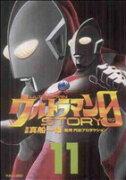 【中古】 ウルトラマンSTORY 0(11) マガジンZKC/真船一雄(著者) 【中古】afb