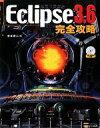 【中古】 Eclipse3.6完全攻略 /宮本信二【著】 【中古】afb